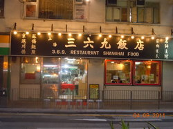 ShangHai 369 Restaurant
