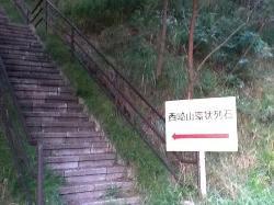 Nishizakiyama Stone Circle