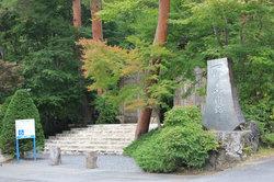 久保田一竹美術館