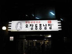 Ojangdong Heungnamjip
