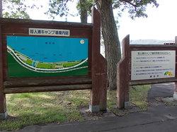 Abashiri Lakeside