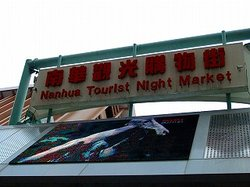 Nanhua Night Market
