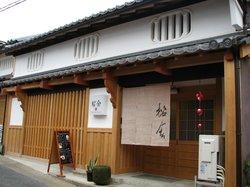 Guesthouse Sakuraya