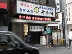 Towada