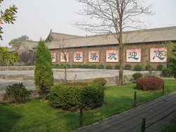 Pingyao Ancient Government Office