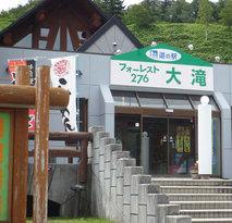 Michi-no-Eki Forest 276 Otaki