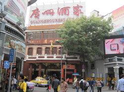 Guangzhou Latin Restaurant