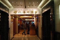 Ho Choi Seafood Restaurant