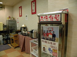 Restaurant Akaji Shokudo