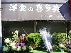 Hatonomachidori Shopping Street