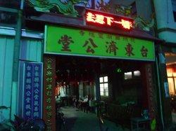 Jigongtang
