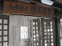 Shirahone Onsen Public Open-air Bath