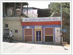 Modakeshwar Ganesh Temple