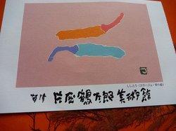 Kusatsu Tsurutaro Kataoka Art Museum