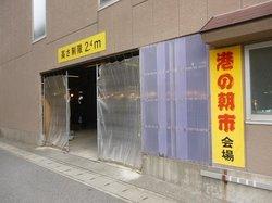 Minato no Asaichi Market, Inatori Port