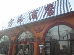 Fang Ling Hotel