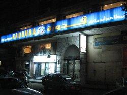 Kadoura Fish Restaurant