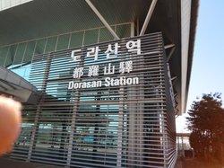 도라산 역