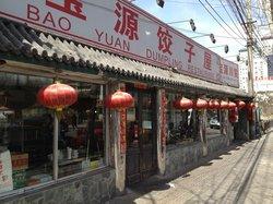 Baoyuan Dumplings