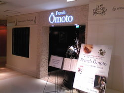 French Omoto