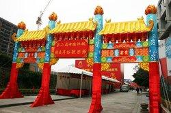 The Foshan Folk Art Researche Institute