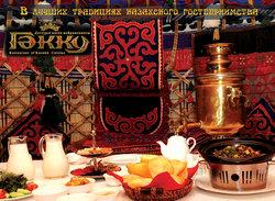 Kazakh Restaurant Gakku