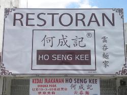 Restoran Ho Seng Kee