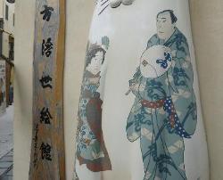 Kamigata Ukiyoe Museum