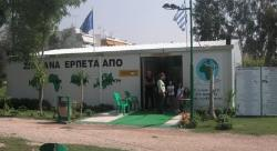 Greek Reptile Centre