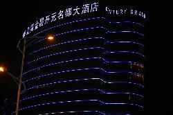 Golden Shining New Century Grand Holtel BeiHai