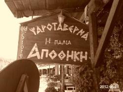 Palia apothiki