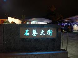 Shiyi Street