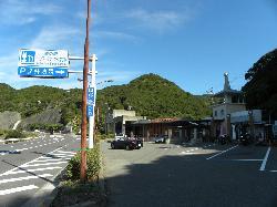 Inobuutan Land Susami Michi-no-Eki