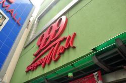 Mall 999