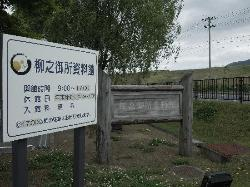 Yanagi no Gosho Site