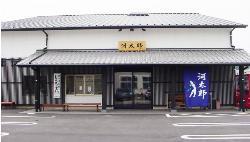 Kawataro, Yobuko Branchi