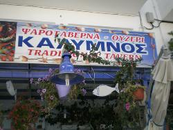 Kalymnos Traditional Fish Taverna