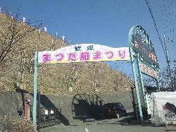 Nishihirahata Park