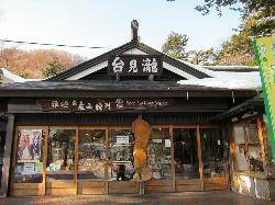 Ryuzunochaya