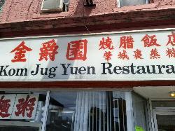 Kom Jug Yuen Restaurant