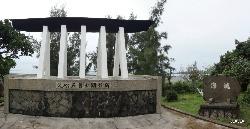 Hisamatsugoyushi Monument