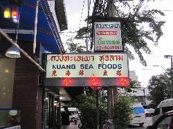 Kuang Seafood,Rangnam
