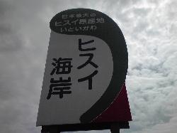 Hisui Beach
