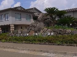 Sakurajima Magma Onsen