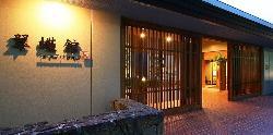 翠蝶館旅館
