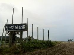 Tsuki-no-Sabaku Memorial Park