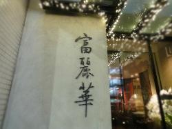 중국 반점 후레이카 (미나토 구)