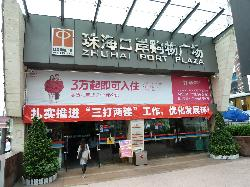 Gong Bei Port Plaza