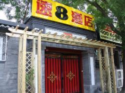 Super 8 Hotel Fujian Ningde Tai MU Shan