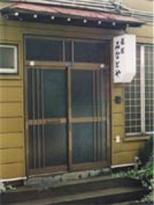 Minatoya Ryokan
